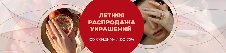 banner-diva-skidki-leto-2021