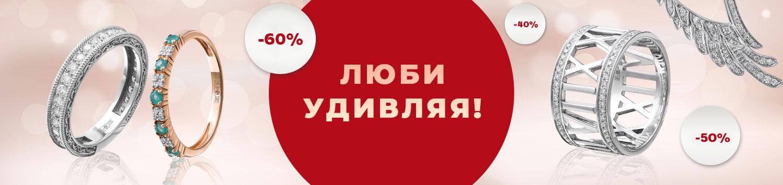 skidki-na-yuvelirnye-ukrasheniya-diva-mart-2021