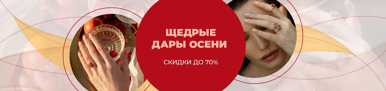 skidki-na-zolotye-ukrasheniya
